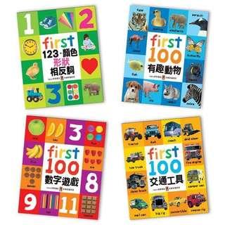 (包順豐) 🇹🇼 First100 四小書