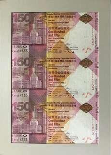 (三連AA85-874333)2015年 匯豐銀行150週年紀念鈔 HSBC150 - 匯豐 紀念鈔 (本店有三天退貨保證和換貨服務)