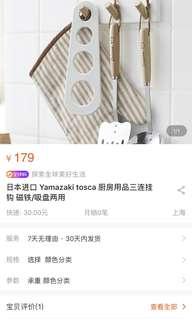 日本正品Tosca廚房白色x木毛巾掛勾
