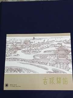 China Stamp- 1995-13 Folder