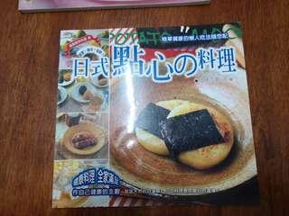 日式点心料理