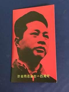 China Stamp- 1996-24 Folder