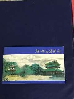 China Stamp- 1996-15 Folder