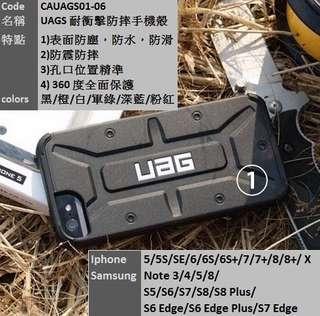 UAG 美國軍用級防摔防撞手機殼