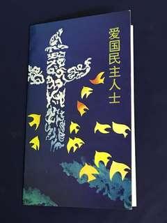 China Stamp- 1993-8 Folder