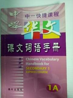 Chinese Vocabulary Handbook Sec 1 Express