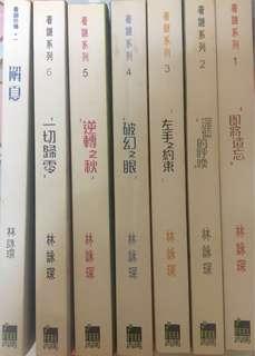 林詠琛 小說 著迷系列 著迷外傳