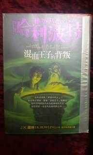 《哈利波特6:混血王子的背叛》