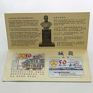 NAN CHIAU HIGH SCHOOL 50th Anniversary Jubilee Commemorative Set 1997