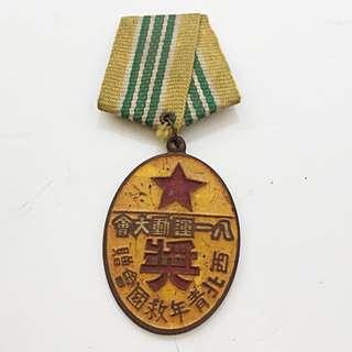 Vintage Chinese Medal Ribbon 八一运动大会 西北青年救团会赠 1938