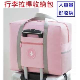 🚚 牛津布旅行收納袋 手提包 旅行袋 防水衣物收納包 行李拉桿包 搬家收纳袋 行李箱拉桿包