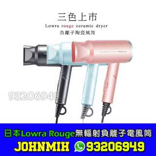 日本 Lowra Rouge 無輻射負離子電風筒 Hair Dryer (DYSON殺手) (唔使$500都有Dyson質素)