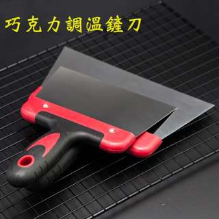 巧克力調溫鏟刀/不銹鋼鏟花鏟刀/刮平工具