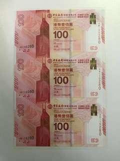 (三連AB105-115280)2017年 中國銀行「香港」百年華誕紀念鈔票 BOC100 - 中銀 紀念鈔 (本店有三天退貨保證和換貨服務)