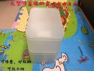 大創~大型附蓋收納盒(自由自在)