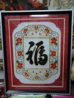 "Hand made sewed painting ""福"""