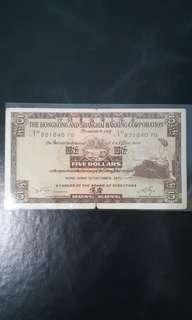1973年香港滙豐銀行伍圓紙幣 $5.00 HONG KONG
