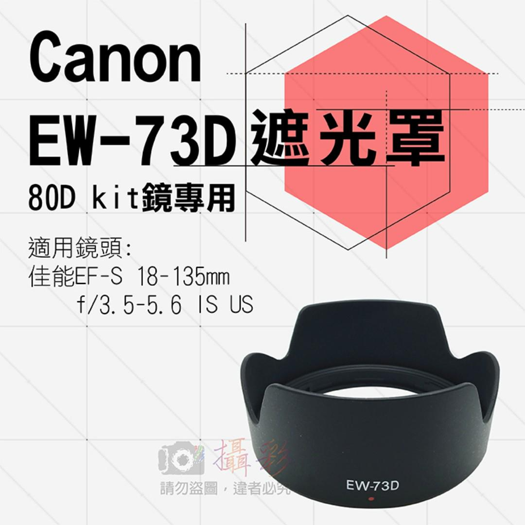 佳能 EW-73D 蓮花遮光罩 太陽罩可反扣 80Dkit鏡 EF-S 18-135mm f/3.5 IS US
