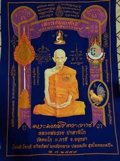 🚚 Lp Ruay Phayant Run Ruay Chokdee