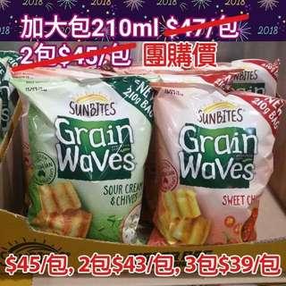 Grain Waves玉米片香蔥酸奶味、甜酸辣醬味 (210g)