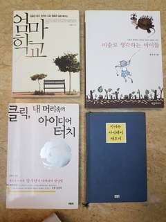 4 Korean Books for Idea develolment