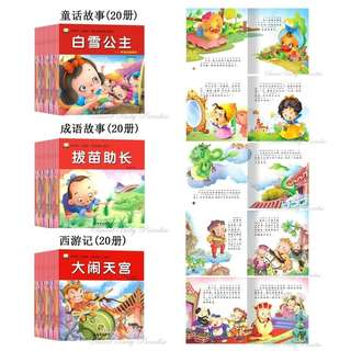 children chinese story books ( fairy tales, 20 books)