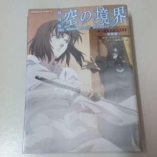 🚚 the Garden of Sinners - comic a la carte kakuseihen 劇場版 空の境界 コミックアラカルト 覚醒編 (JP)