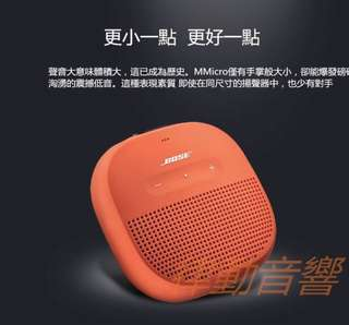 Bose SoundLink Micro Waterproof 7級防水重低音藍芽喇叭。