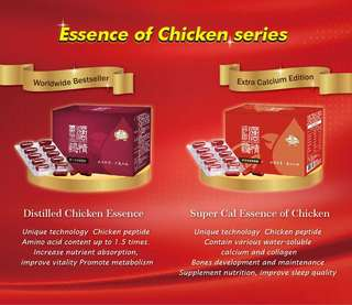 Super Cal Essence of Chicken (NEW)