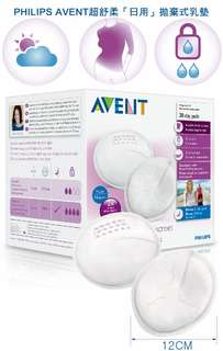 🚚 🆕PHILIPS AVENT PHILIPS AVENT 日用拋棄式乳墊(30入*1盒)