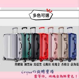 超強降價X全新出清|百搭耐看鋁框行李箱