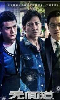 无间道 TVB drama DVD