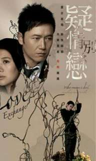 疑情别恋 love exchange TVB drama DVD