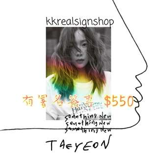 Taeyeong 簽專訂購