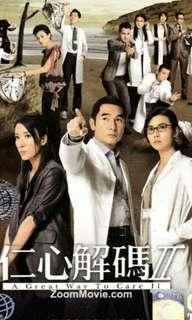 仁心解码2 a great way to care TVB drama DVD