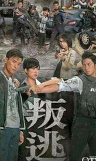叛逃 ruse of engagement TVB drama DVD