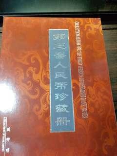 第三代人民幣收藏冊