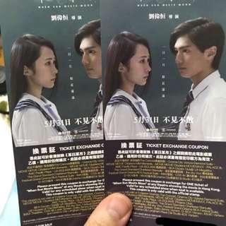 【某日某月】電影換票證兩張