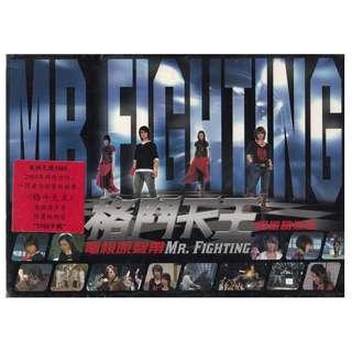 <格斗天王 Mr. Fighting - 电视原声带限量精装本版> 2005 CD (全新未拆)