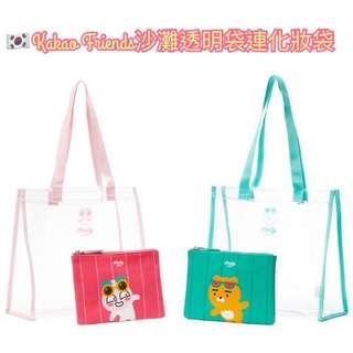 🇰🇷Kakao Friends沙灘透明袋連化妝袋