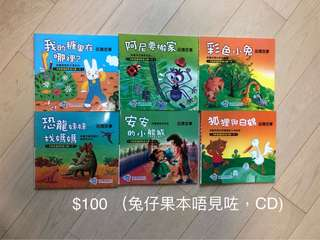 幼兒圖書,有CD