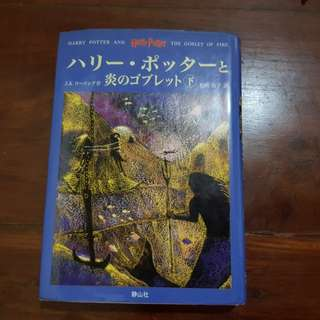 "Buku Import ""Harry Potter"" Japanese text"