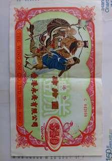 極旱60年代永安公司40元禮卷一張 (永久有效期)