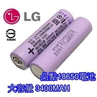 🚚 韓國 LG 樂金 凸點 18650 媲美松下 3400mAh 鋰電池 F1L 3400 手電筒 風扇 充電鋰電池 電池