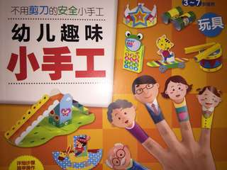 [IN STOCK 3] Chinese Art and Craft - Toys
