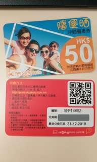 [包郵] 天然SKYphoto HK$50(網上晒相滿$100使用)