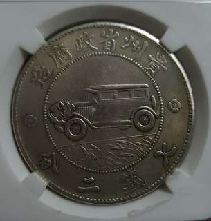 China Coin - EE13