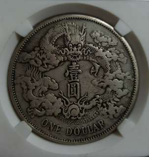 China Coin -EE16