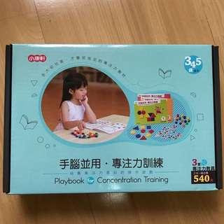 3~5歲 手腦並用·專注力訓練教具(含運)