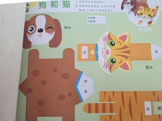 [In stock 3] Art and craft - zoo animals and pets